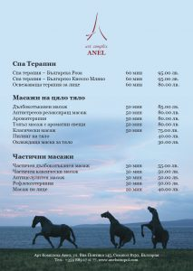 Anel Sozopol SPA menu